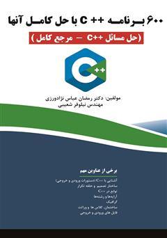 دانلود کتاب 600 برنامه ++C با حل آنها (حل مسائل ++C - مرجع کامل)