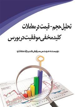 دانلود کتاب تحلیل حجم - قیمت در معاملات، کلید مخفی موفقیت در بورس