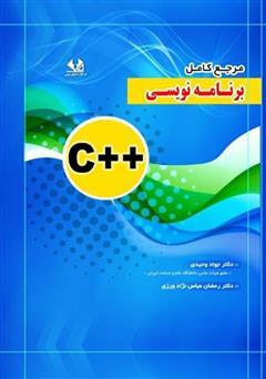 دانلود کتاب مرجع کامل برنامه نویسی C++