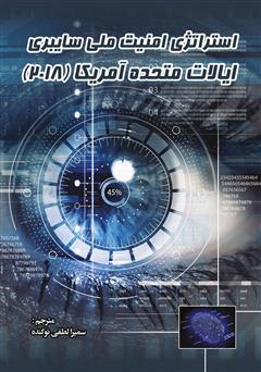 دانلود کتاب استراتژی امنیت ملی سایبری ایالات متحده آمریکا (2018)