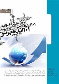 کتاب 101 ایده برتر - جلد هفتم