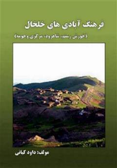 کتاب فرهنگ آبادی های خلخال (خورش رستم، شاهرود، بخش مرکزی و حومه)