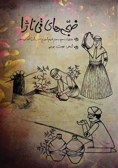 دانلود کتاب ضجههای قی ناژا: روایتی از رسم و رسوم نسل قدیم شهرم - سریش آباد کردستان