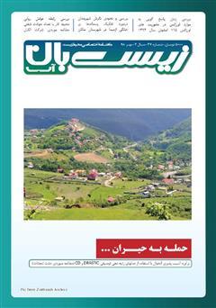 دانلود ماهنامه اختصاصی زیستبان آب - شماره سی و هفت؛ مهر 98