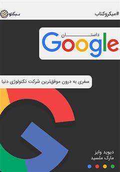 دانلود کتاب داستان گوگل: سفری به درون موفقترین شرکت تکنولوژی دنیا