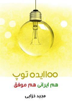 دانلود کتاب 100 ایده توپ: هم ایرانی هم موفق