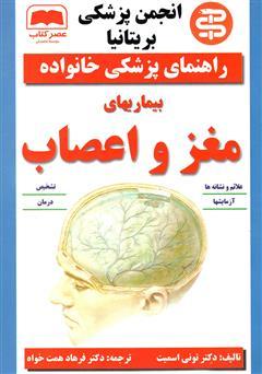 دانلود کتاب بیماریهای مغز و اعصاب
