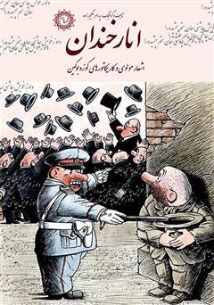 دانلود کتاب انار خندان: اشعار مولوی و کاریکاتورهای کوزوبوکین