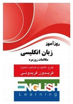 کتاب روزآموز زبان انگلیسی مکالمات روزمره