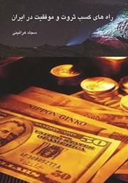 دانلود کتاب راههای کسب ثروت و موفقیت در ایران