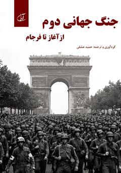 کتاب جنگ جهانی دوم از آغاز تا فرجام