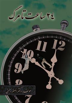 دانلود کتاب 24 ساعت تا مرگ