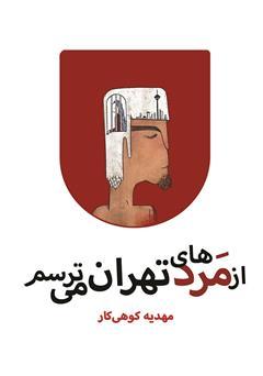 دانلود کتاب از مردهای تهران میترسم