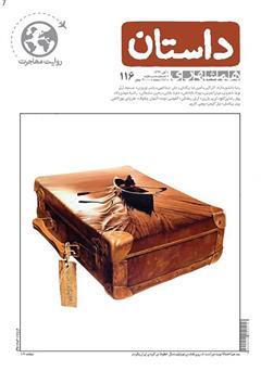 دانلود ماهنامه همشهری داستان شماره 116 - آبان 1399