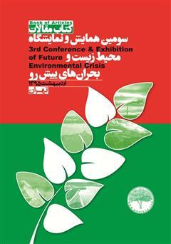 دانلود کتاب مقالات سومین همایش و نمایشگاه محیط زیست و بحرانهای پیشرو