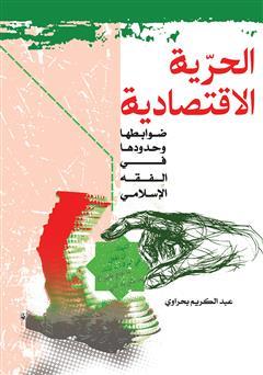 کتاب حربة الاقتصادیة: ضوابطها، حدودها فی الفقه الاسلامی