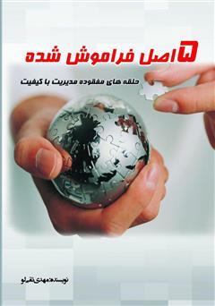 دانلود کتاب 5 اصل فراموش شده، حلقههای مفقوده مدیریت با کیفیت