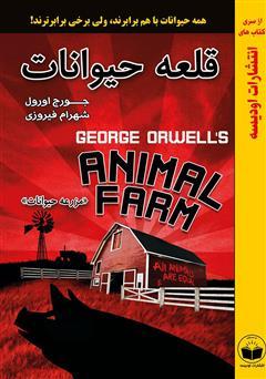 دانلود کتاب قلعه حیوانات (مزرعه حیوانات)