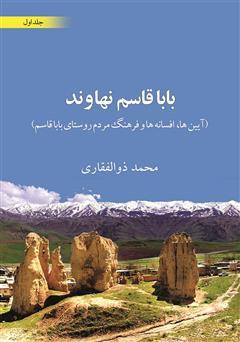 دانلود کتاب باباقاسم نهاوند (آیینها، افسانهها و فرهنگ مردم روستای باباقاسم) جلد اول
