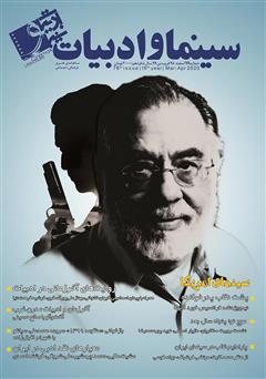 دانلود مجله سینما و ادبیات - شماره 78 (ویژه نوروز)