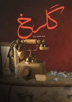 کتاب رمان گلرخ