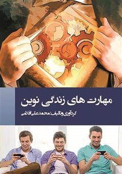 دانلود کتاب مهارتهای زندگی نوین 1