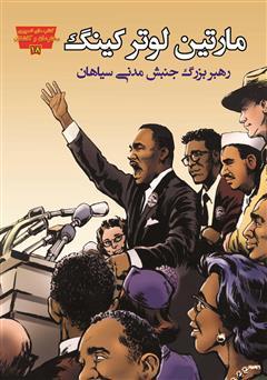 دانلود کتاب مارتین لوتر کینگ: رهبر بزرگ جنبش مدنی سیاهان