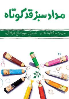 دانلود کتاب مداد سبز قد کوتاه