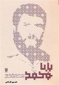 کتاب بابا محمد
