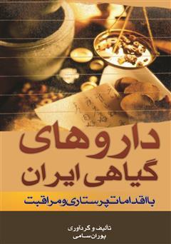 دانلود کتاب داروهای گیاهی ایران با اقدامات پرستاری و مراقبت