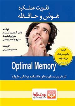 دانلود کتاب صوتی تقویت عملکرد هوش و حافظه