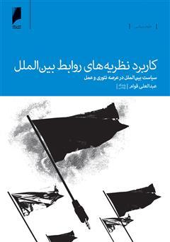 دانلود کتاب کاربرد نظریه های روابط بین الملل