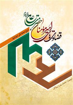 کتاب قضاوت های امیرمؤمنین حضرت علی علیه السلام