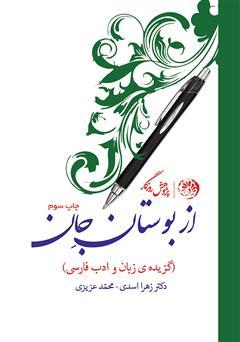 دانلود کتاب از بوستان جان (گزیدهی زبان و ادب فارسی)
