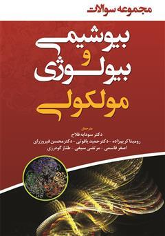 دانلود کتاب مجموعه سوالات بیوشیمی و بیولوژی مولکولی