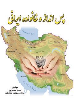 دانلود کتاب پسانداز و خانواده ایرانی