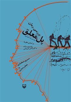 دانلود کتاب بررسی رمان پل معلق محمدرضا بایرامی