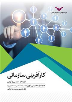 دانلود کتاب کارآفرینی سازمانی