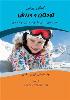 دانلود کتاب گفتگویی پیرامون کودکان و ورزش