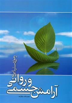دانلود کتاب رموز دستیابی به آرامش جسمی و روانی