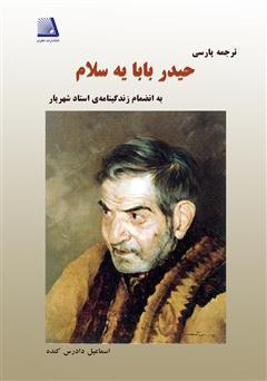 دانلود کتاب ترجمه پارسی حیدربابایه سلام به انضمام زندگینامهی استاد شهریار