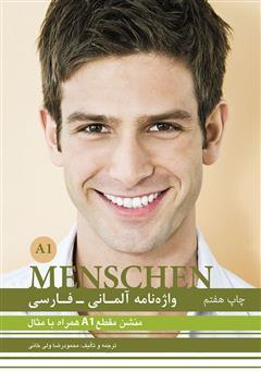 دانلود کتاب واژه نامه آلمانی فارسی MENSCHEN A1