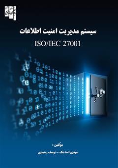 دانلود کتاب سیستم مدیریت امنیت اطلاعات ISO/IEC 27001