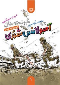 کتاب مجموعه طنز آمبولانس شتری - دار و دسته دار علی (جلد 1)