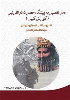 کتاب عذر تقصیر به پیشگاه حضرت ذوالقرنین (کوروش کبیر)