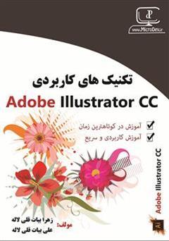 کتاب تکنیک های کاربردی Adobe Illustrator