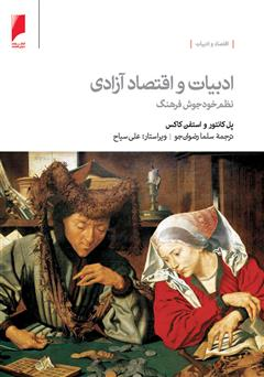 کتاب ادبیات و اقتصاد آزادی، نظم خودجوش فرهنگ