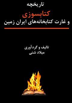 دانلود کتاب تاریخچه کتاب سوزی و غارت کتابخانههای ایران زمین
