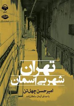 دانلود کتاب صوتی تهران شهر بیآسمان