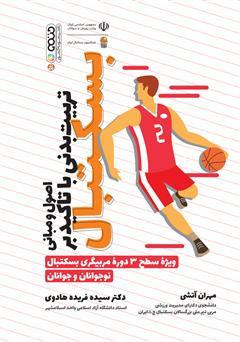 دانلود کتاب اصول و مبانی تربیت بدنی با تاکید بر بسکتبال: ویژه سطح 3 دوره مربیگری بسکتبال نوجوانان و جوانان